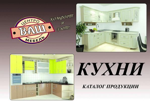 Кухни каталог