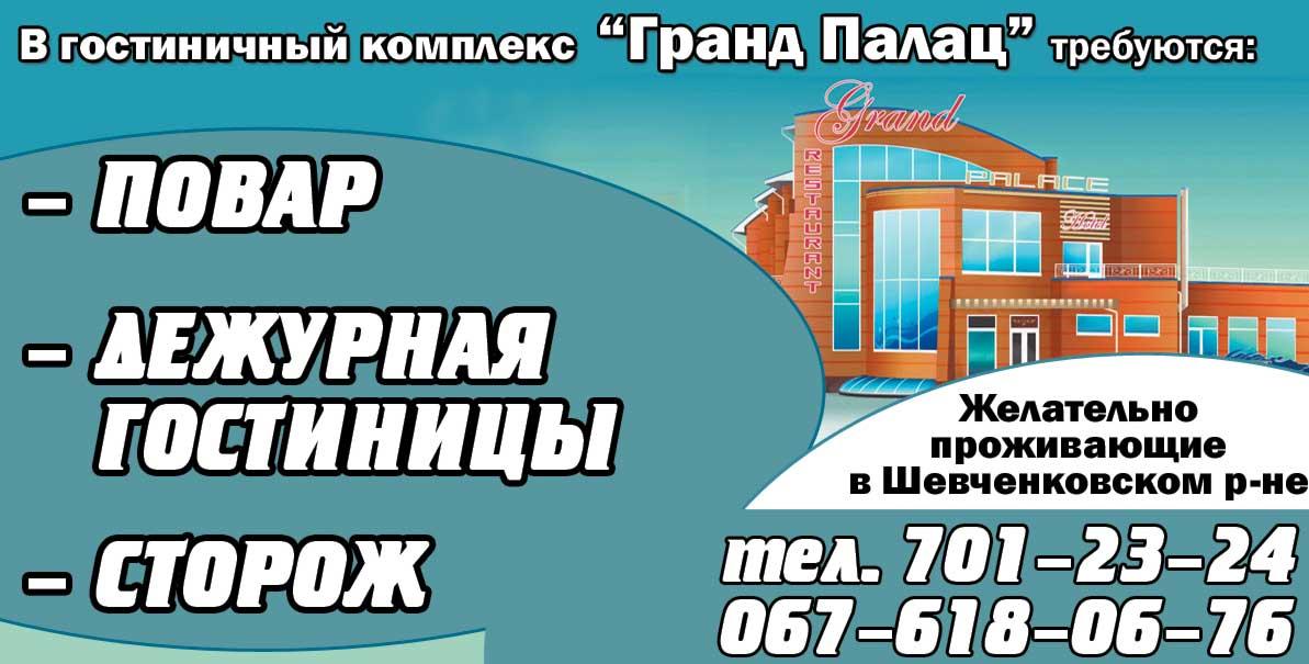 Самые свежие вакансии в запорожье подать объявление продажа дома в деревне красноярского края