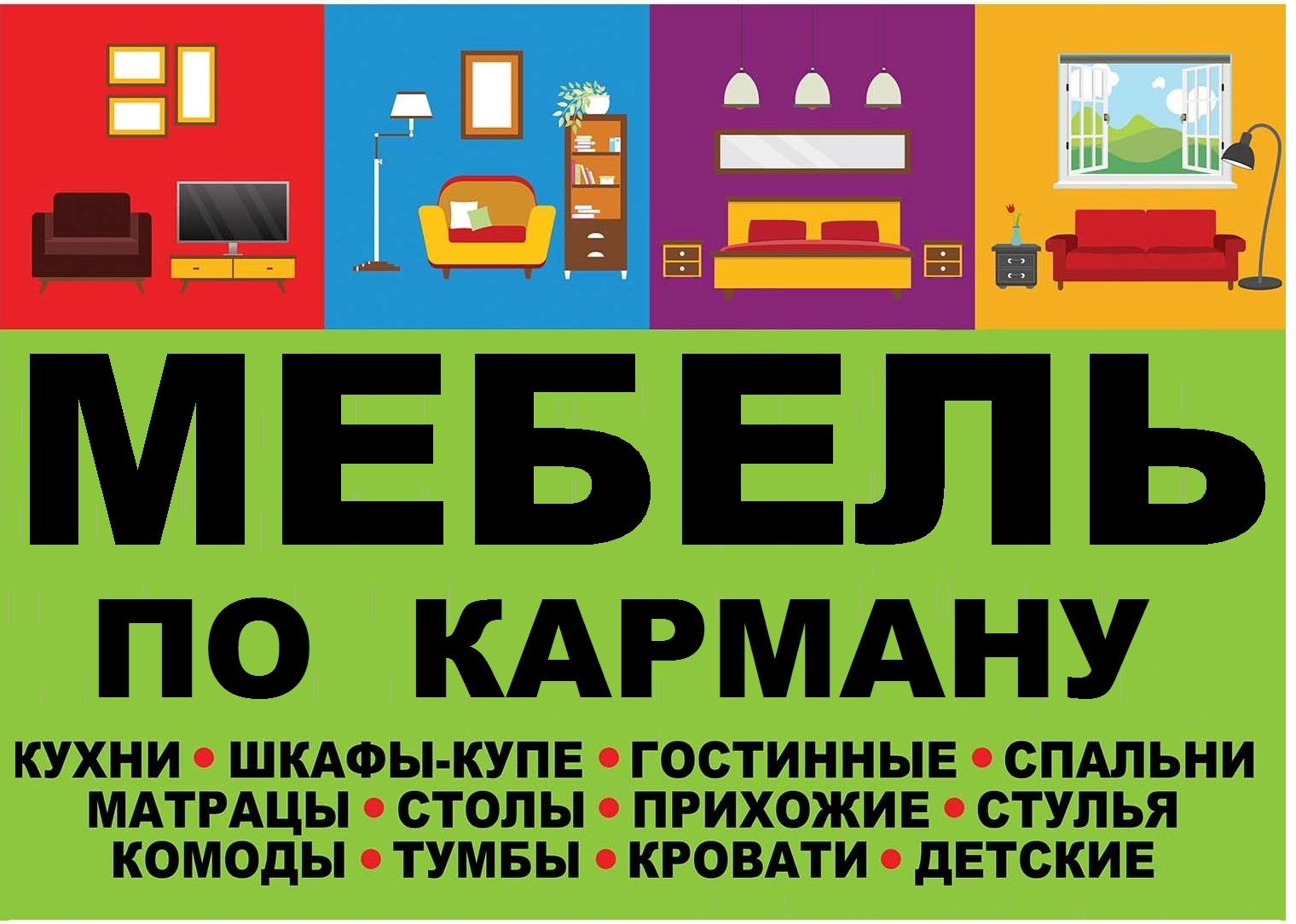 Логотип Мебель по карману